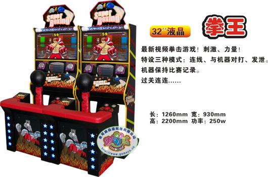 拳王 动漫游戏机 游戏厅必备机型